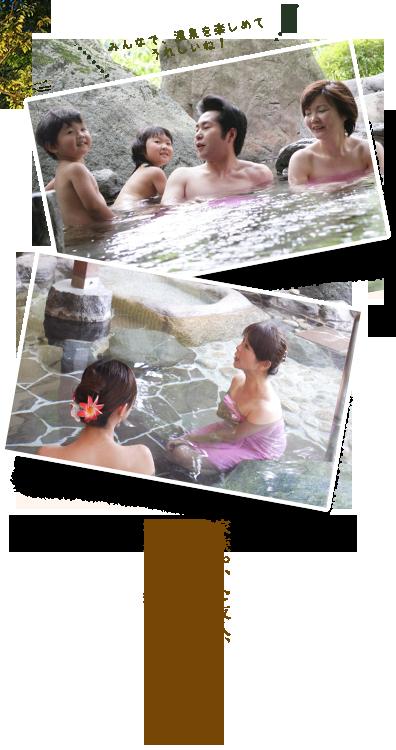 貸切風呂 峡谷