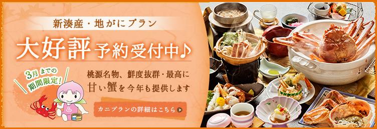 新湊産・地ガニプランは3月まで大好評予約受付中!