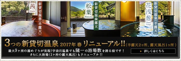 3つの新貸切風呂 2017年1月OPEN!!(内湯2ヶ所、露天風呂1ヶ所)