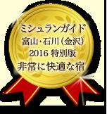 ミシュランガイド富山・石川(金沢)2016特別版 快適宿