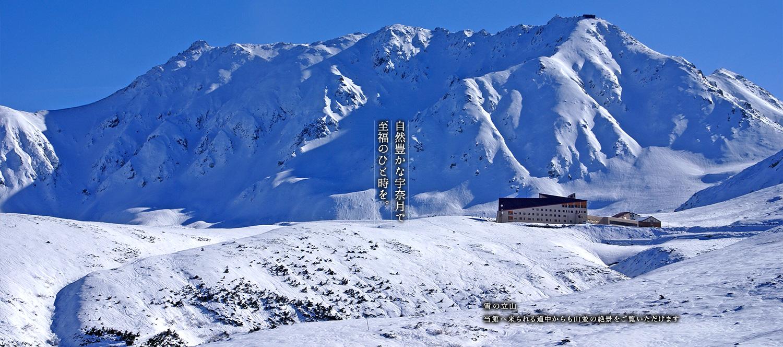 雪の立山 道中からの山並の絶景