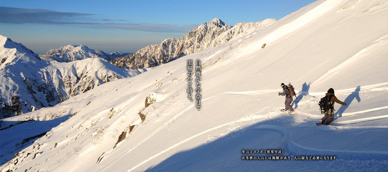 冬山とスノボ(室堂付近)