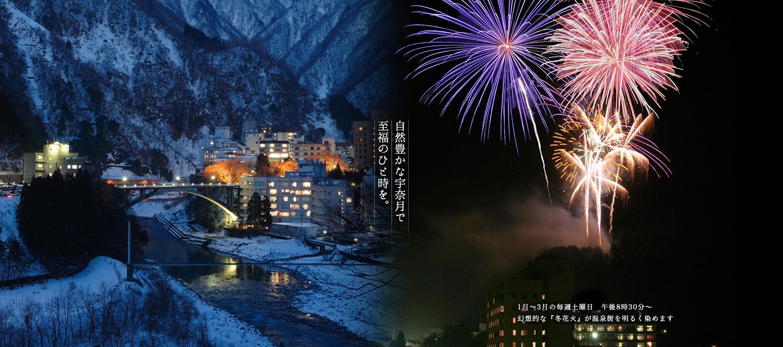 1月〜3月の毎週土曜日 午後8時30分〜 幻想的な『冬花火』が温泉街を明るく染めます