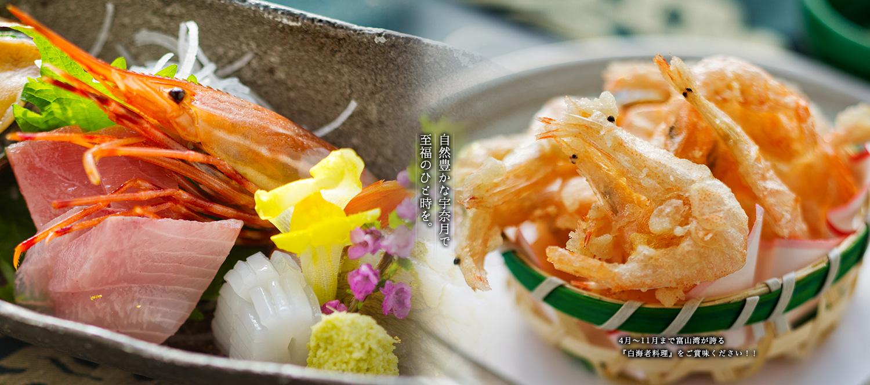 4月〜11月まで富山湾が誇る『白海老料理』をご賞味ください!!
