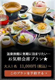 温泉旅館に気軽に泊まりたい…お気軽会席プラン★ 大人1名 10,000円(税別)?