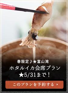 春限定♪★富山湾 ホタルイカ会席プラン ★5/31まで! 大人1名 12,000円(税別)〜