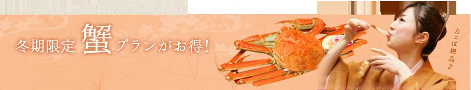 冬季限定 蟹プランがお得