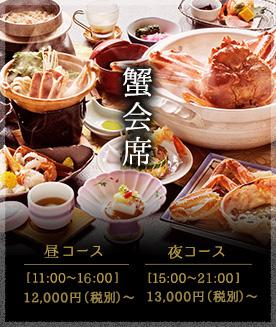 昼会席付き 貸切露天風呂付き  大人1名 6,800円(税別)〜