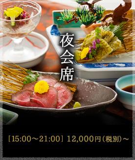 夕食会席付き  大人1名 7,000円(税別)〜